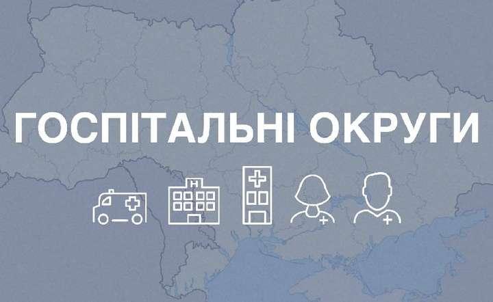 Без Купюр Діяльність Кропивницького госпітального округу припинили Здоров'я  Кіровоградщина госпітальні округи 2020 рік