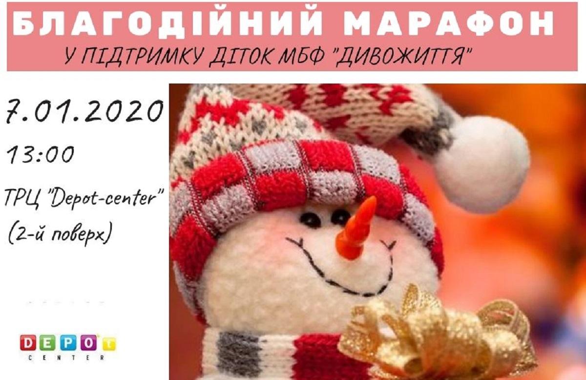 Без Купюр У Кропивницькому відбудеться благодійний зимовий марафон Благодійність  Кропивницький благодійний фонд Дивожиття 2020 рік