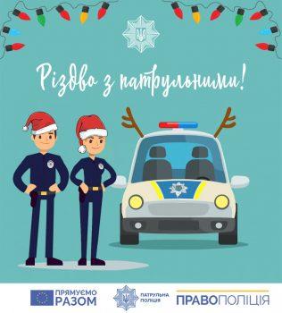 У Кропивницькому пропонують провести Різдво з патрульними