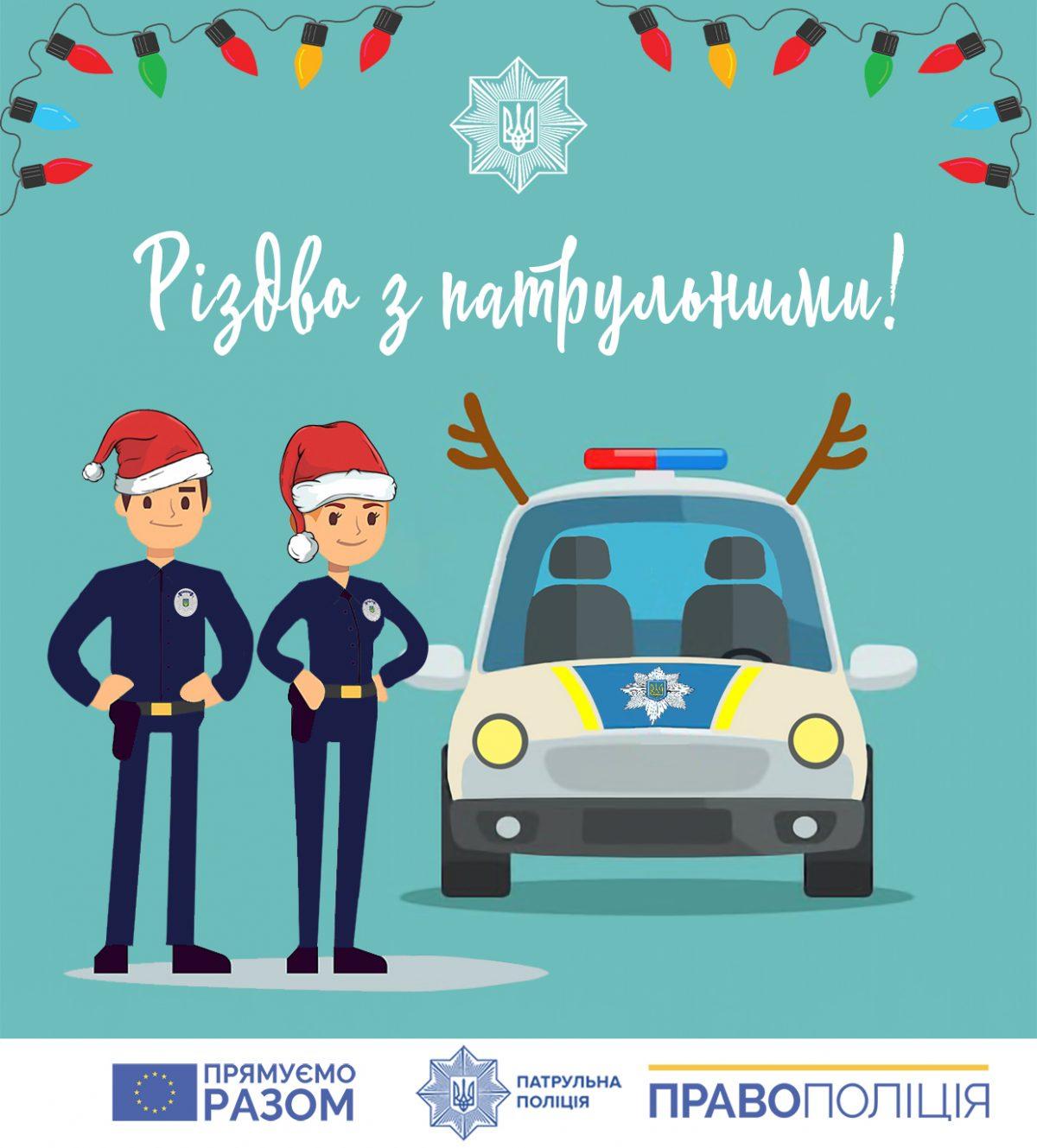 Без Купюр У Кропивницькому пропонують провести Різдво з патрульними Події  Різдво патрульні Кропивницький 2020 рік