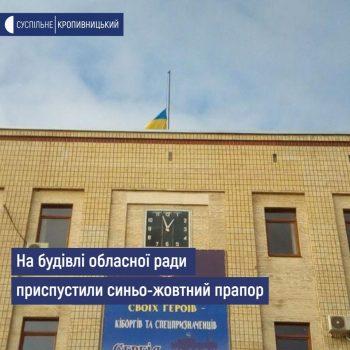 Через падіння українського літака в Ірані, на облраді приспустили синьо-жовтий прапор