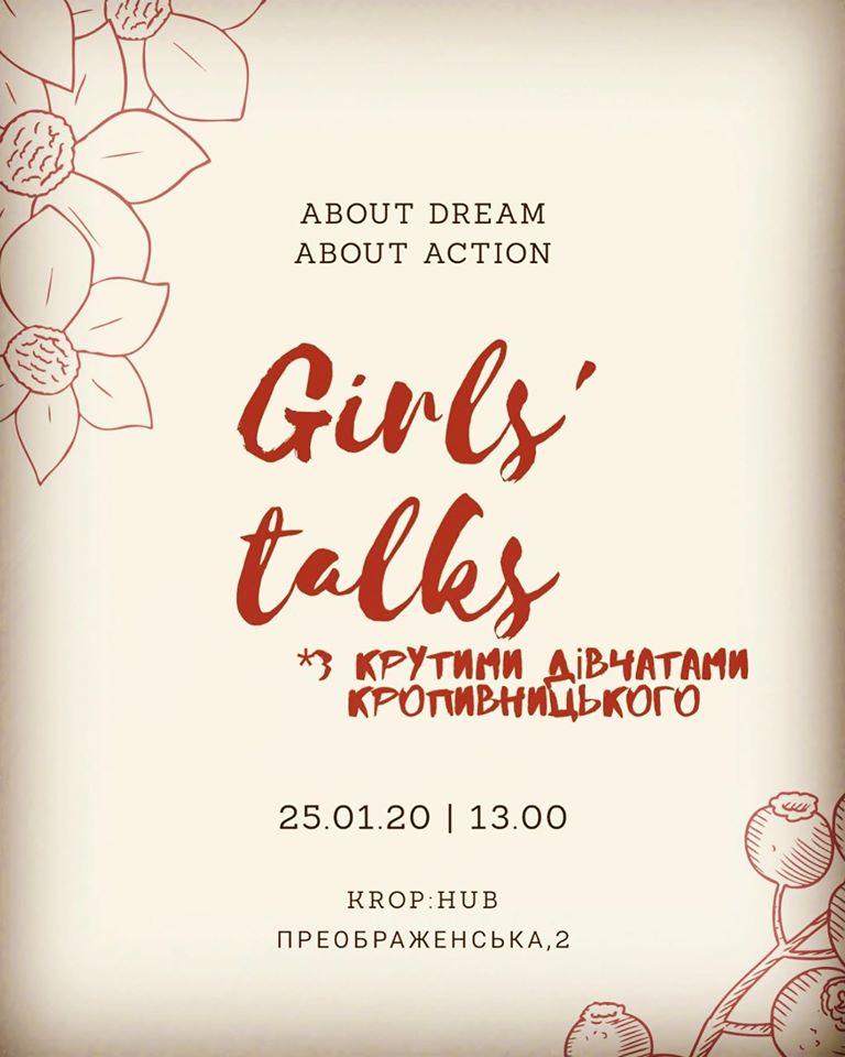 Без Купюр У Кропивницькому запустять серію дівочих посиденьок Події  саморозвиток Krop:Hub 2020 рік