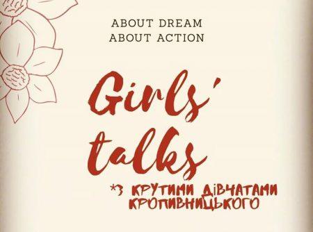 У Кропивницькому запустять серію дівочих посиденьок