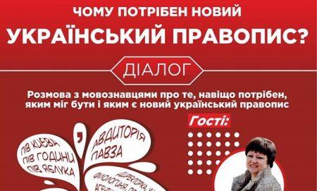 У Кропивницькому розкажуть, чому потрібен новий правопис