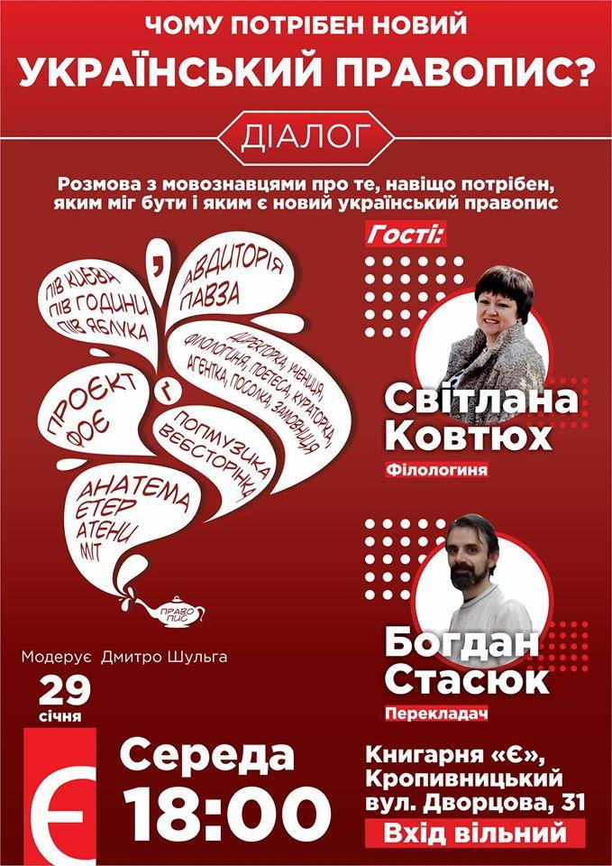 Без Купюр У Кропивницькому розкажуть, чому потрібен новий правопис Події  український правопис книгарня Є 2020 рік
