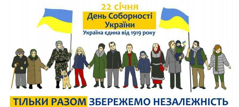 Без Купюр Як у Кропивницькому відзначатимуть День Соборності України Події  Кропивницький День Соборності