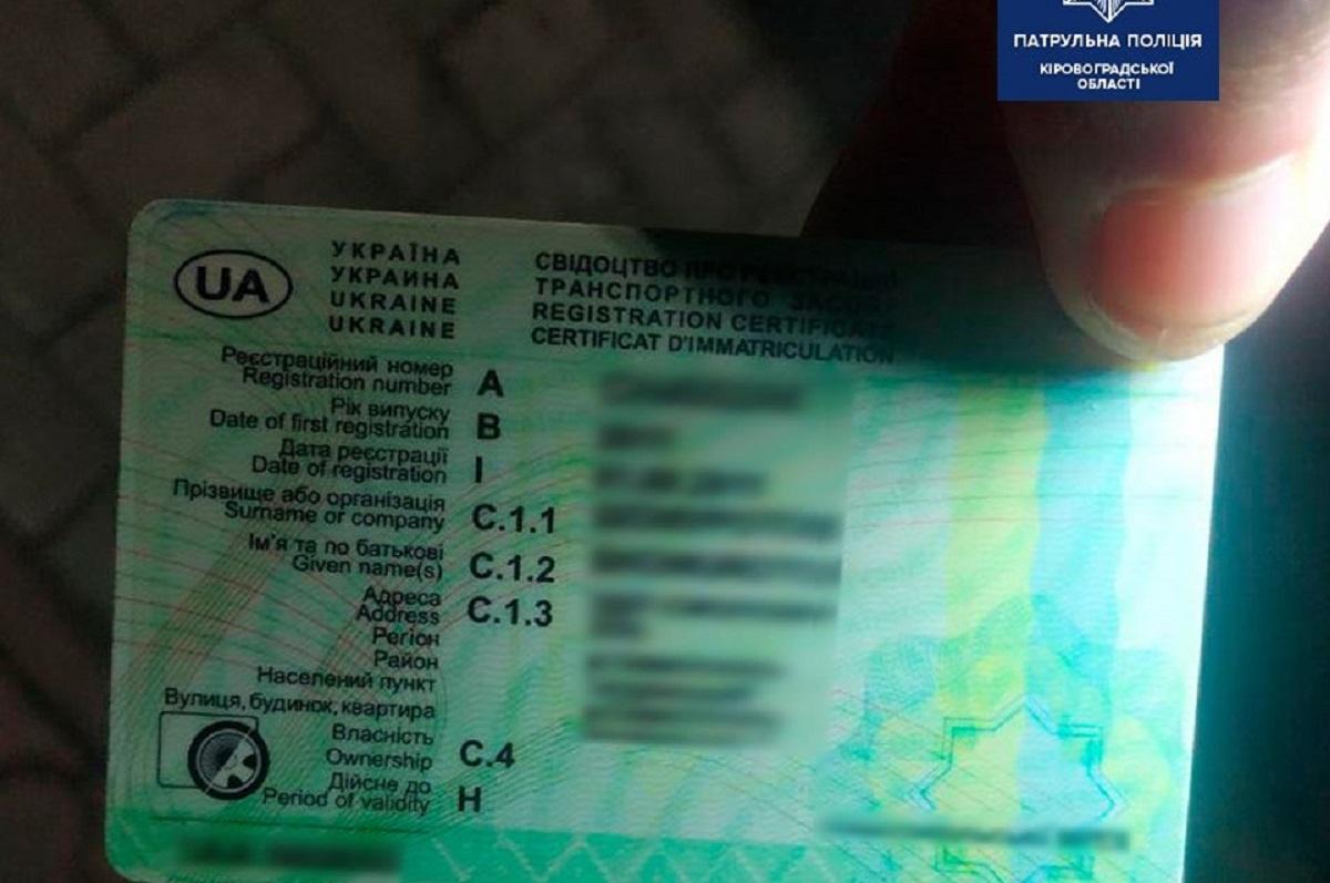 Без Купюр У Кропивницькому виявили двох водіїв з підробленими документами За кермом  підробка документів водії 2020 рік