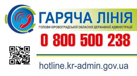 Сьогодні у Кропивницькому працюватиме «гаряча лінія» для учасників АТО/ООС