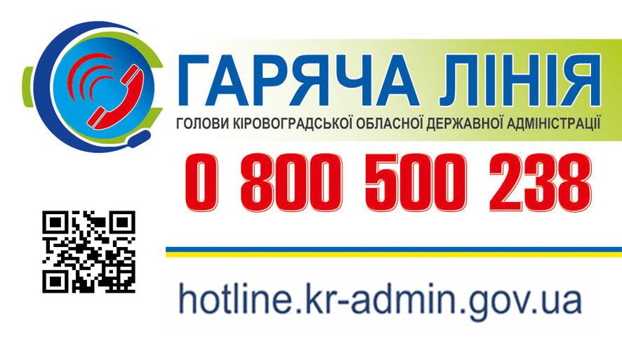 Без Купюр Сьогодні у Кропивницькому працюватиме «гаряча лінія» для учасників АТО/ООС Події  учасники АТО гаряча лінія 2020 рік