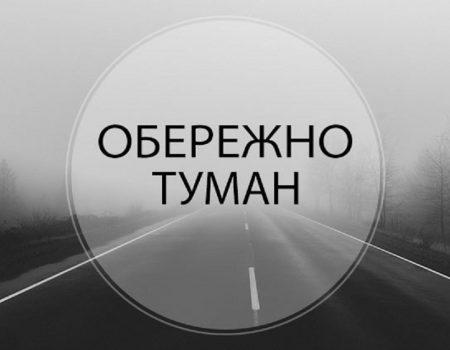 Кіровоградщина: синоптики попереджають про густий туман