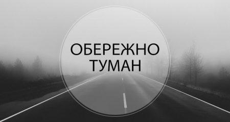 Кіровоградщина: метеорологи попереджають про туман та ожеледицю