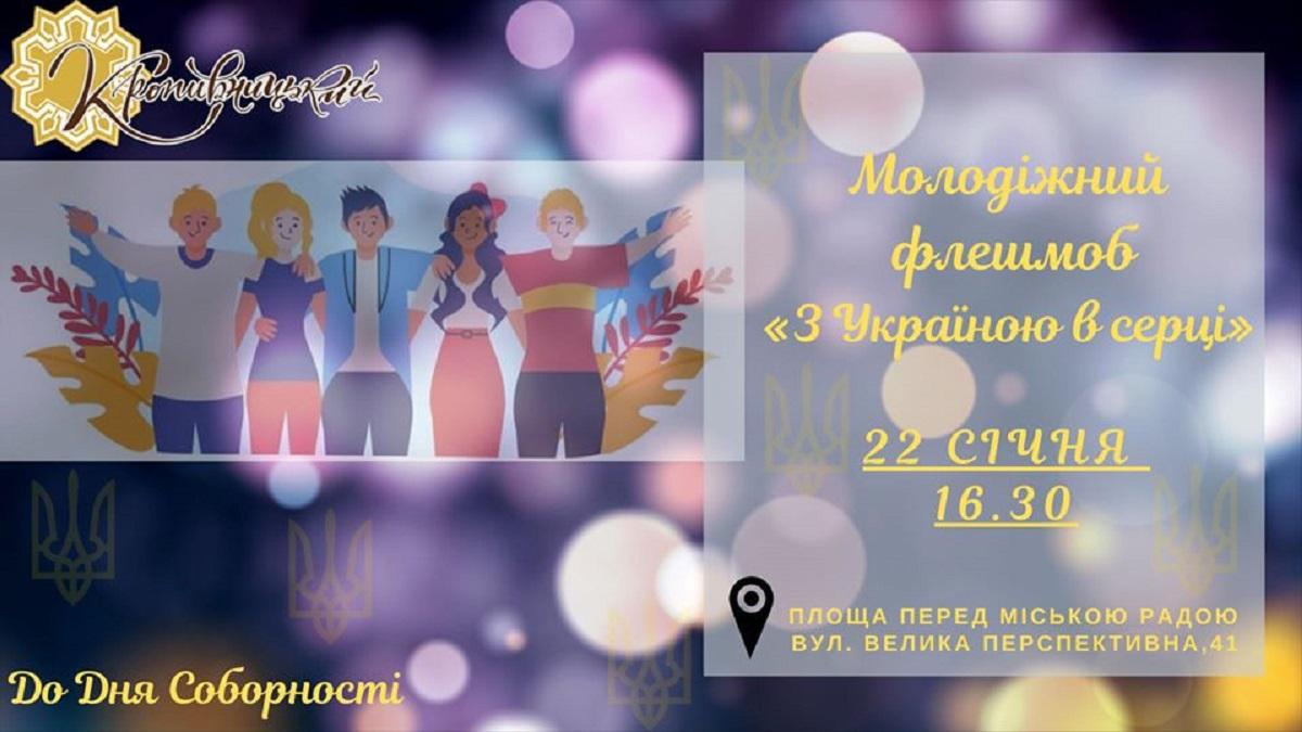 Без Купюр У Кропивницькому відбудеться молодіжний флешмоб до Дня Соборності Події  флешмоб Кропивницька міська рада День Соборності 2020 рік