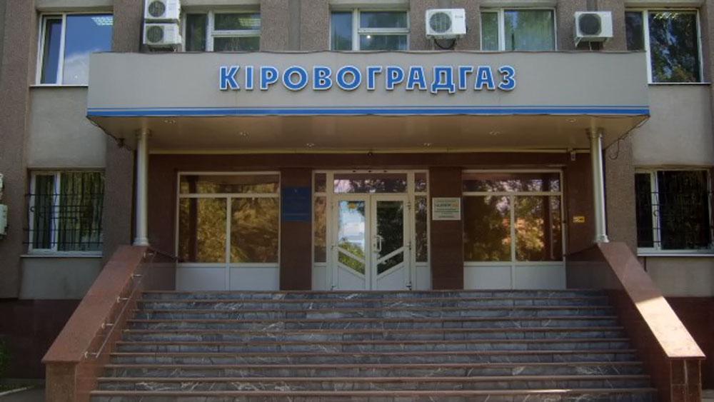 Менеджмент Кіровоградгазу звільняється з приходом нового керівника