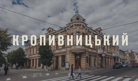 У міськраді Кропивницького затвердили план розвитку туристичної галузі у місті