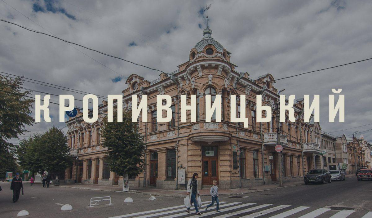 Без Купюр У міськраді Кропивницького затвердили план розвитку туристичної галузі у місті Події  туристична галузь міськвиконком 2020 рік