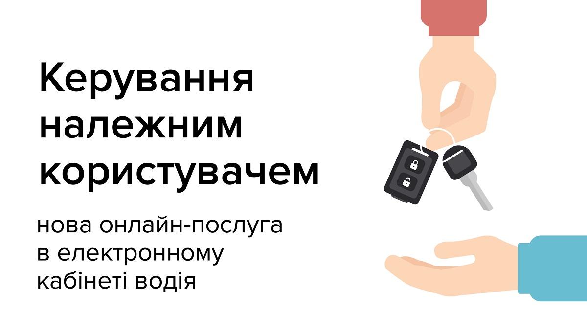 Без Купюр Належного користувача автотранспорту відтепер можна реєструвати онлайн За кермом  Сервісний центр МВС водії 2020 рік