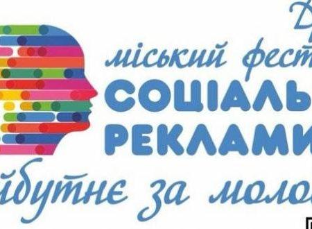 У Кропивницькому відбудеться фестиваль соціальної реклами