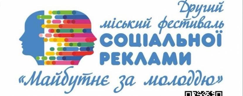 Без Купюр У Кропивницькому відбудеться фестиваль соціальної реклами Життя  фестиваль соціальної реклами Олександр Рацул 2020 рік