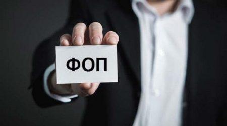 Скасовано норму про використання коштів із рахунків ФОПів після сплати податків