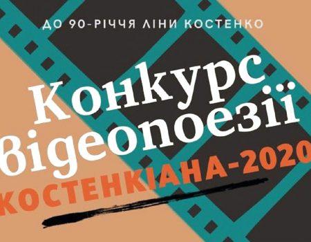 """У Кропивницькому відбудеться конкурс відеопоезії """"Костенкіана-2020"""""""