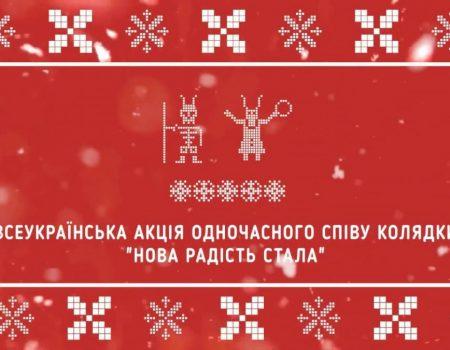 Кропивницький разом із іншими містами України та світу долучиться до одночасного виконання відомої колядки