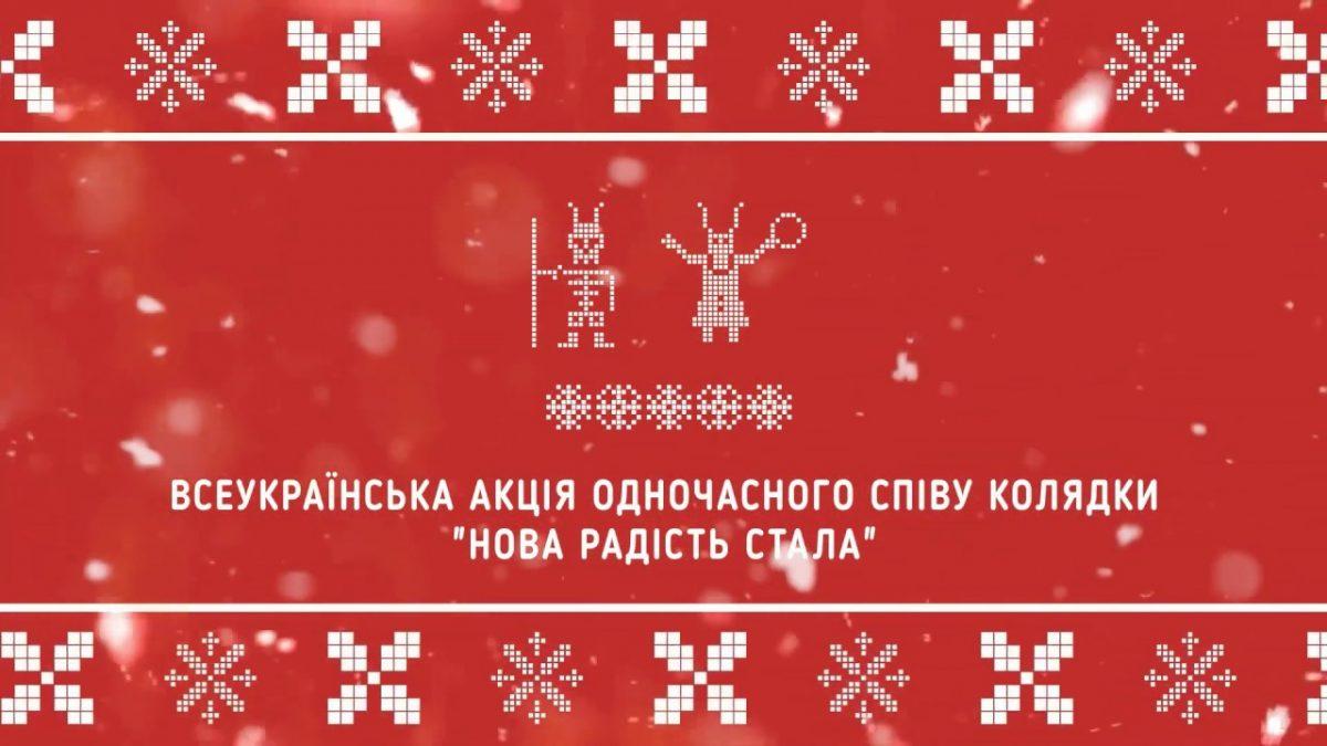Без Купюр Кропивницький разом із іншими містами України та світу долучиться до одночасного виконання відомої колядки Iстфактор  Кропивницький Вертеп Акція 2020 рік