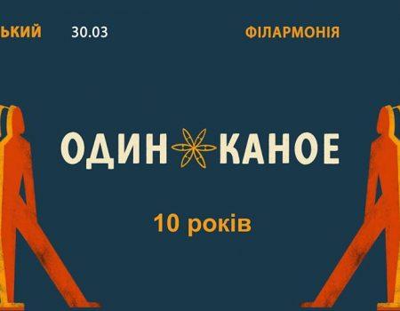 """До Кропивницького завітає гурт """"Один в каное"""""""