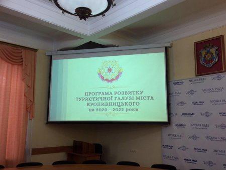 У Кропивницькому планують створити веб-ресурс для туристичної привабливості міста