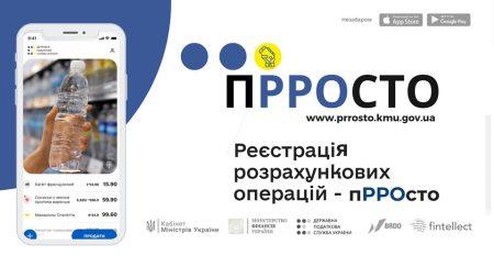 Державна податкова служба України запустила тестування програмного РРО