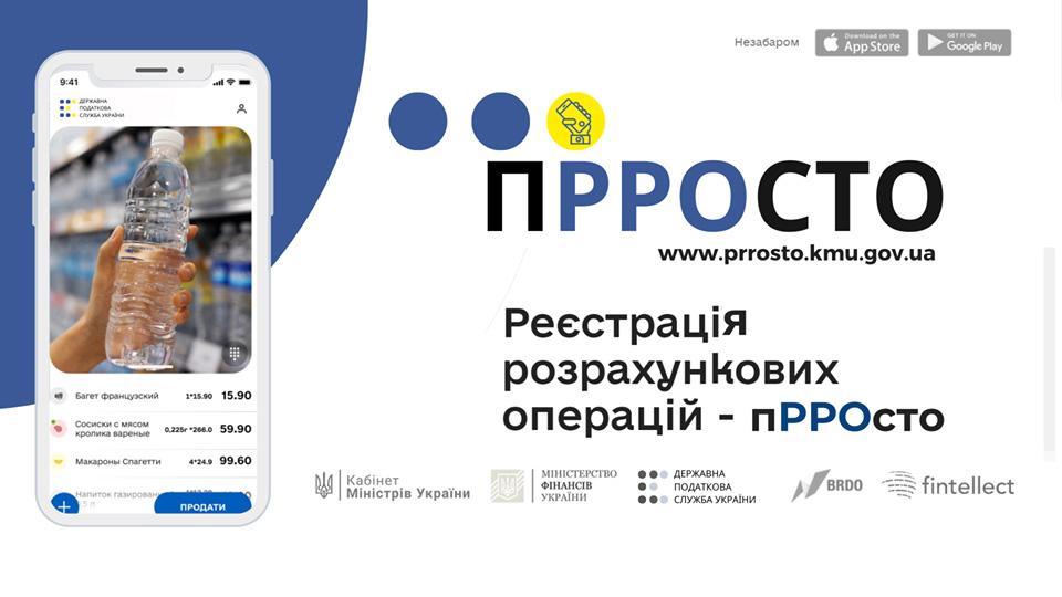 Без Купюр Державна податкова служба України запустила тестування програмного РРО Бізнес  податкова Кропивницький 2020 рік