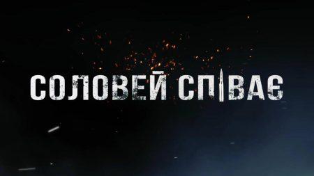 У Кропивницькому презентують документальний фільм про лінгвоцид в Україні