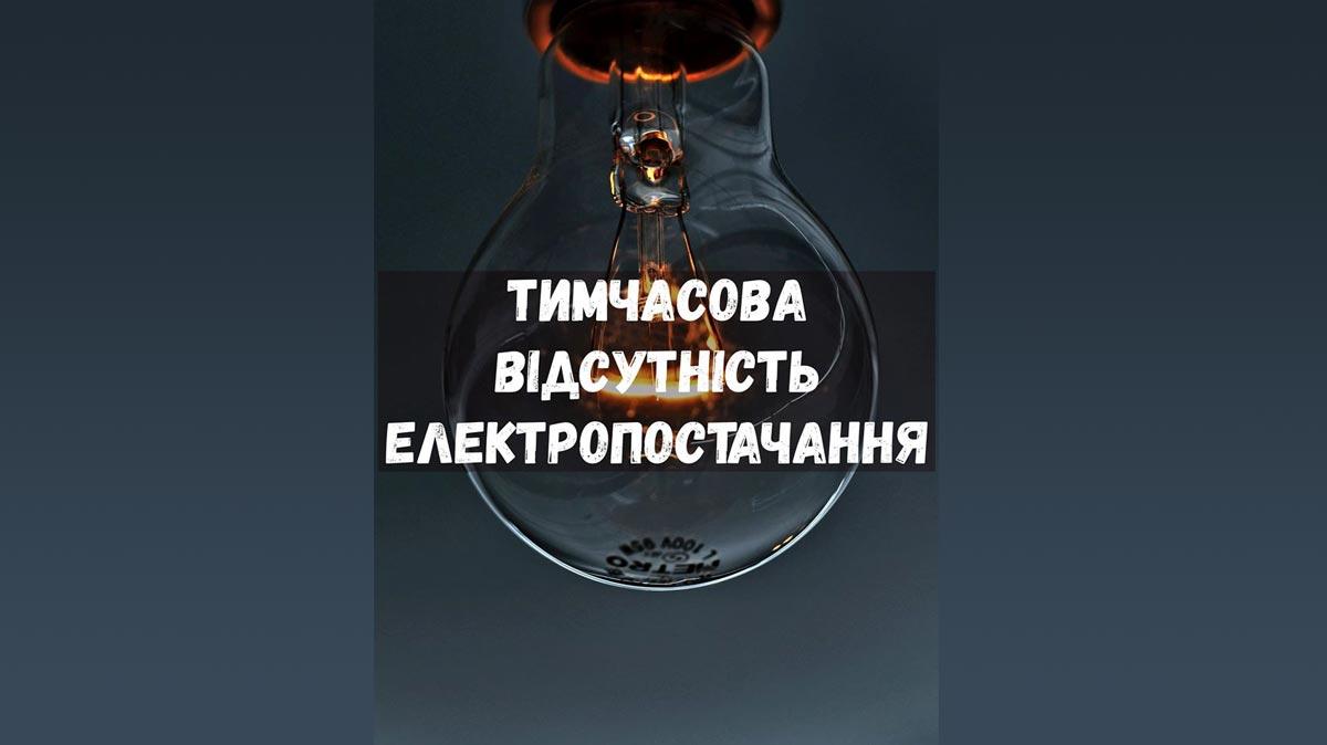 Без Купюр Завтра в центрі Кропивницького не буде світла Життя  Кропивницький відключення електроенергії 2020 рік