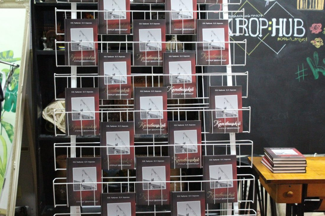Без Купюр У Кропивницькому презентували книгу про історію перейменування Події  Презентація перейменування Ольга Кирилюк Олександр Горбунов книга 2020 рік