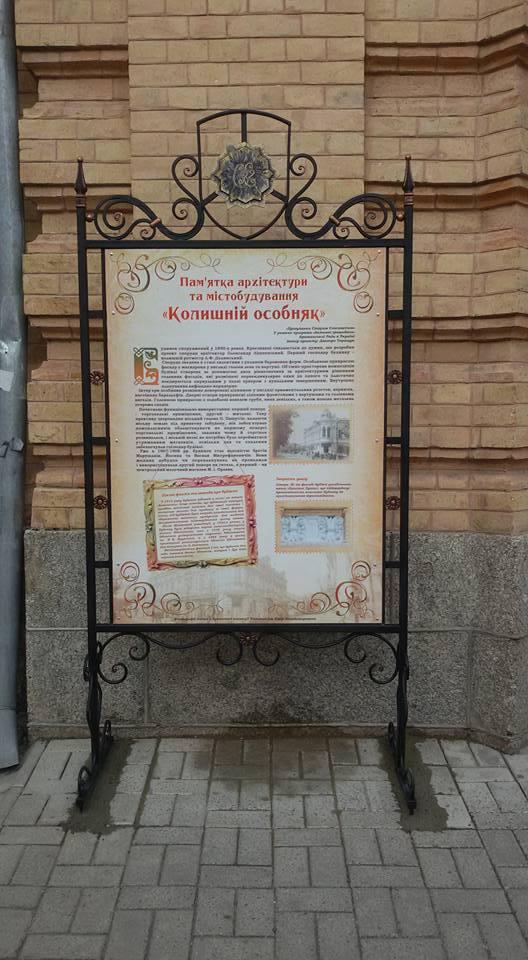 Без Купюр Для оновлення інформаційних стендів про пам'ятки архітектури Кропивницького потрібно 250 тисяч Життя  Суспільне історична будівля 2020 рік