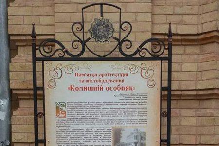 Для оновлення інформаційних стендів про пам'ятки архітектури Кропивницького потрібно 250 тисяч