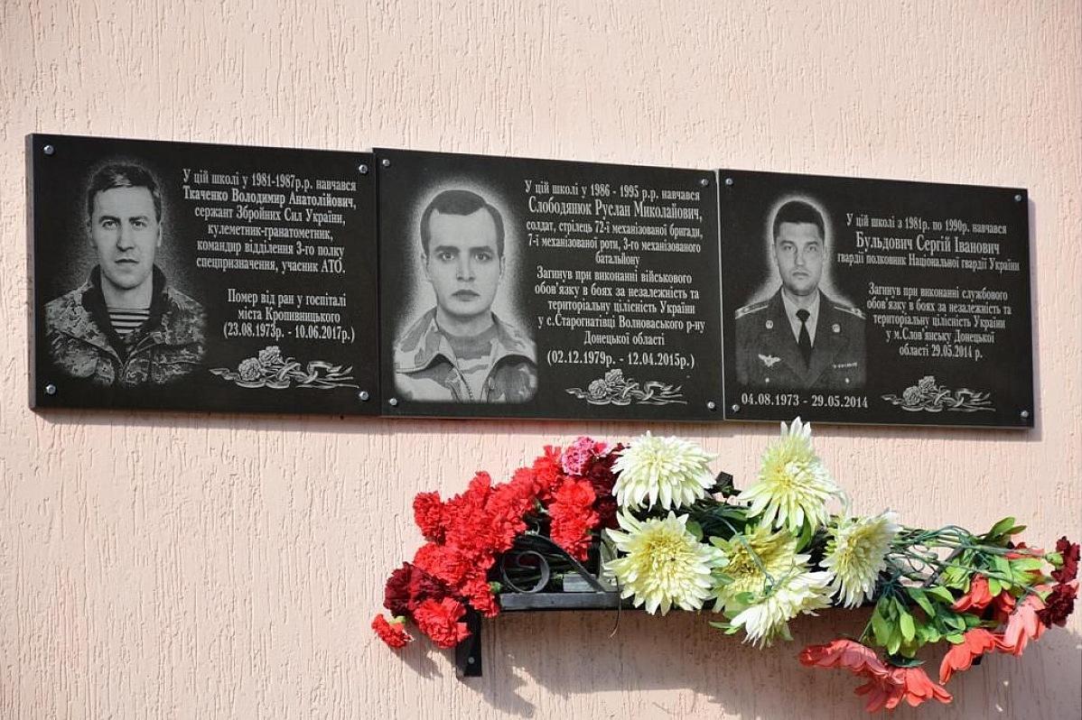 Без Купюр У Кропивницькому встановили меморіальну дошку Герою АТО Володимиру Ткаченку Війна  меморіальна дошка герой АТО 2020 рік