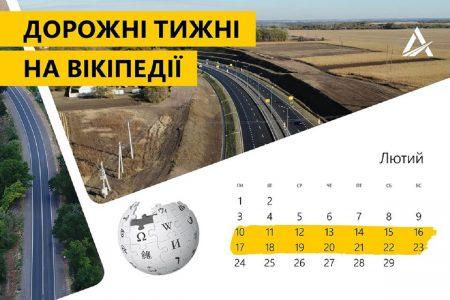 """""""Укравтодор"""" запустив вікі-проєкт """"Дорожній тиждень 2020"""""""