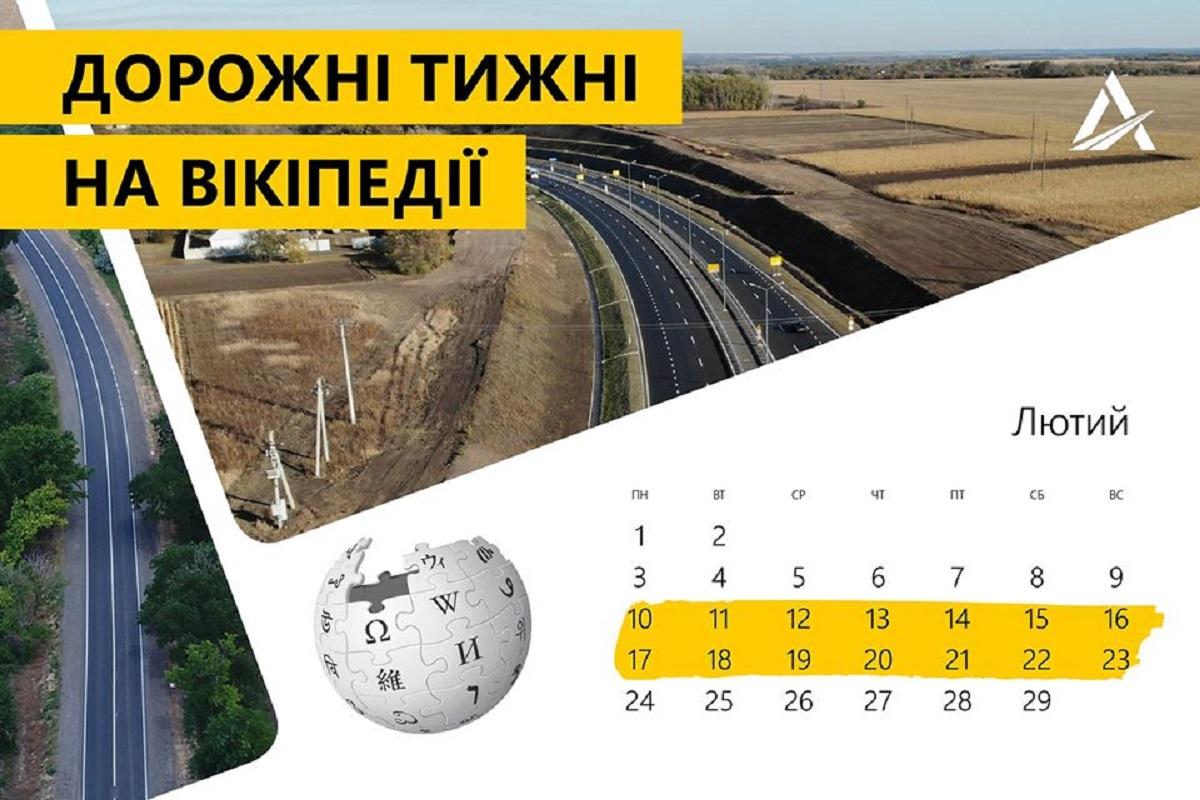 """Без Купюр """"Укравтодор"""" запустив вікі-проєкт """"Дорожній тиждень 2020"""" Україна сьогодні  Укравтодор проєкти 2020 рік"""