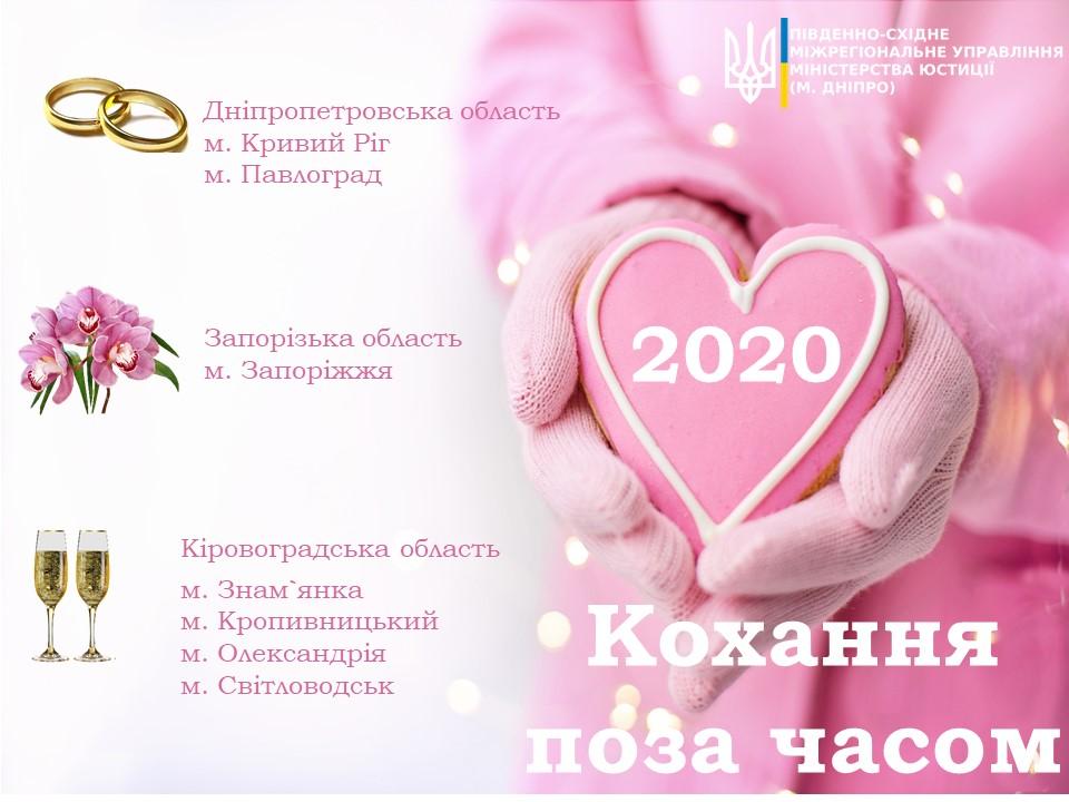 Без Купюр Де на Кіровоградщині у день Святого Валентина одружуватимуть до опівночі Події  юстиція одруження День Святого Валентина 2020 рік