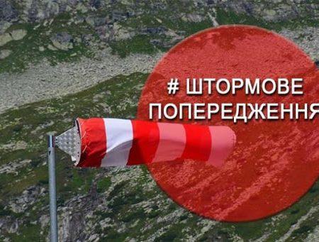 На Кіровоградщині оголосили штормове попередження
