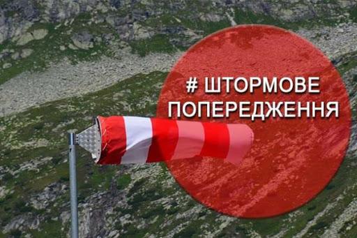Без Купюр На Кіровоградщині оголосили штормове попередження Погода  штормове попередження обласний центр гідрометеорології