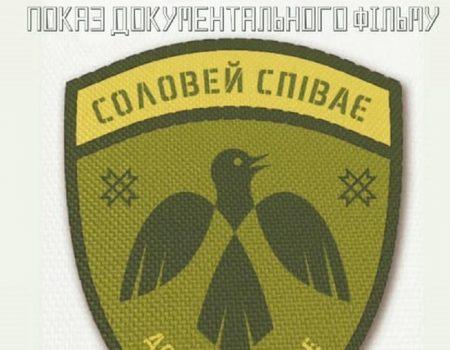 """У Кропивницькому безкоштовно покажуть фільм про лінгвоцид  """"Соловей співає"""""""
