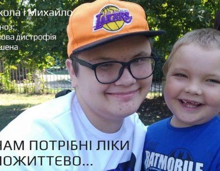 Двом хлопчикам з Кропивницького потрібні кошти на лікування