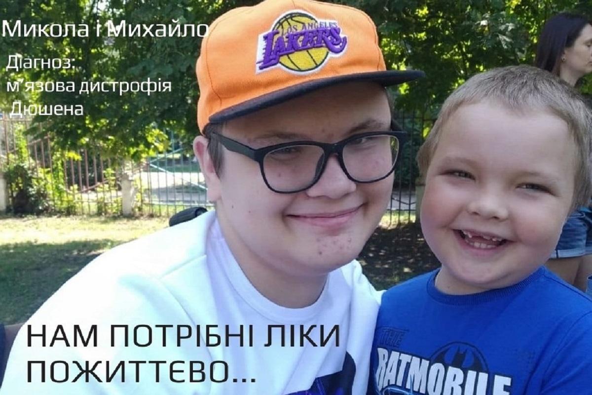 Без Купюр Двом хлопчикам з Кропивницького потрібні кошти на лікування Благодійність  потрібна допомога на лікування благодійний фонд Дивожиття 2020 рік