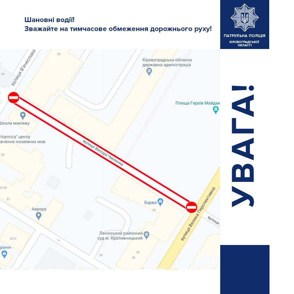 Без Купюр Сьогодні у центрі Кропивницького перекрикують рух транспорту За кермом  Патрульна поліція обмеження руху 2020 рік