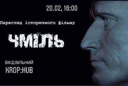 Завтра у Кропивницькому покажуть фільм про загиблого на Майдані Віктора Чміленка