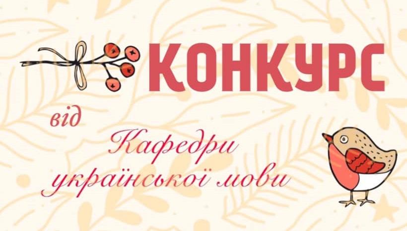 Без Купюр У Кропивницькому оголосили конкурс творів до Дня рідної мови Культура  соловей співає конкурс творчих робіт 2020 рік