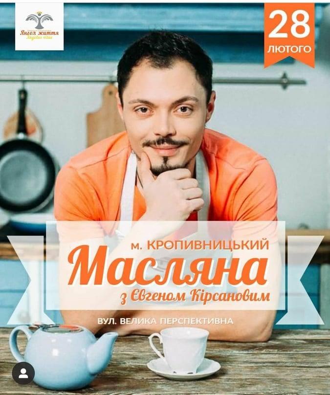 Без Купюр Учасник «МастерШефу» готуватиме млинці на Масляну в Кропивницькому Благодійність  ярмарок Янгол життя Масляна 2020 рік
