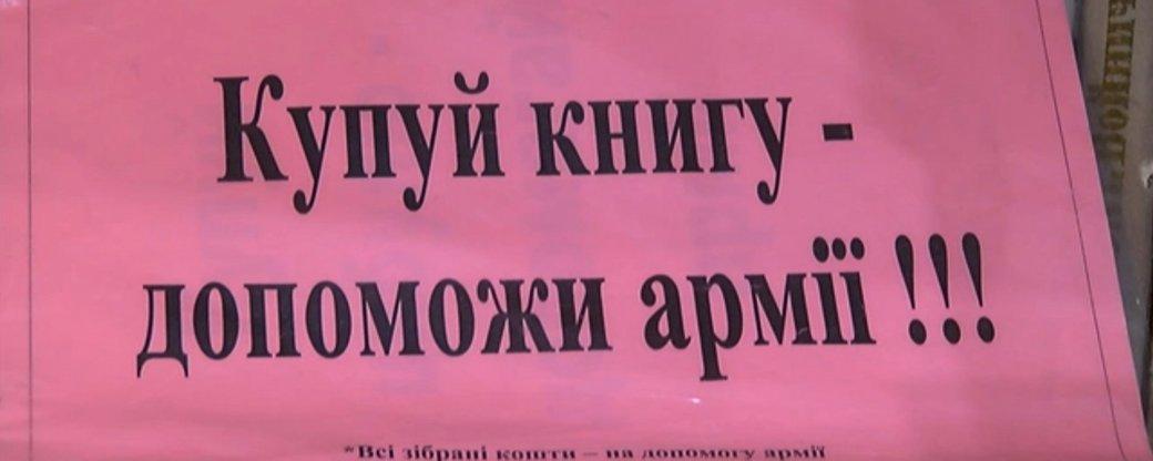Без Купюр У Кропивницькому продають книги, щоб придбати медобладнання для учасника АТО Благодійність  Оксана Червоная Армія SOS 2020 рік