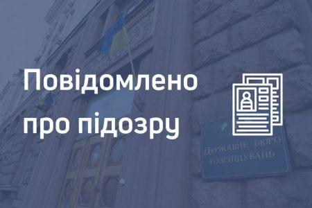 ДБР повідомило про підозру прокурору з Кіровоградщини. ФОТО